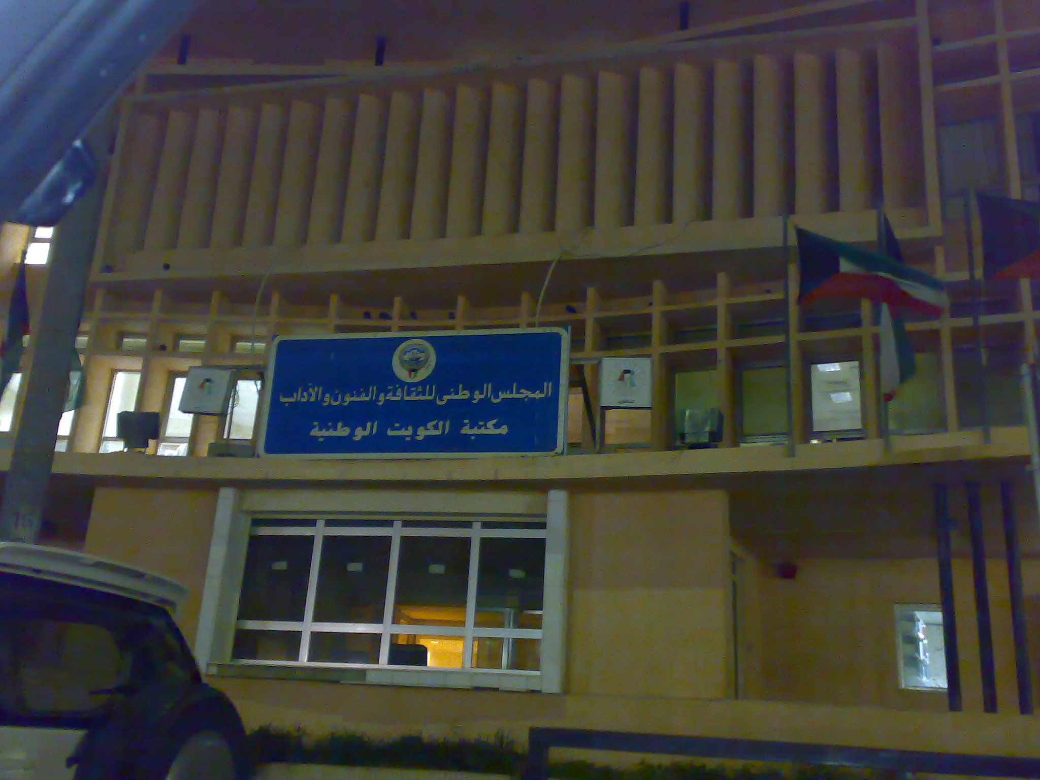 Kuwait National Library
